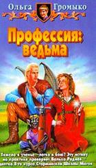 http://romanticfantasy.ucoz.ru/pic/professiya__vedma.jpg